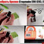 Как разобрать брелок Старлайн E90 (E93, E95, E95). Подробно + видео