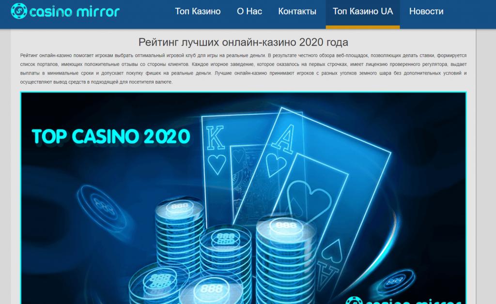 Где посмотреть обзор лучших онлайн-казино?