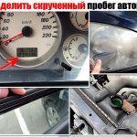 Как определить скрученный пробег автомобиля: подробно + видео