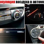 Рециркуляция воздуха в автомобиле: что это такое, эффективность при включении кондиционера