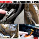 Как проверить кондиционер в машине: своими руками + видео версия