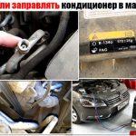 Нужно ли заправлять кондиционер в машине: через год – два. Подробно + видео версия