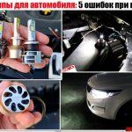 Светодиодные (LED) лампы для автомобиля: 5 ошибок при выборе