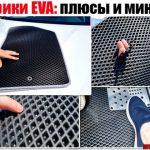 Коврики EVA: плюсы и минусы. Подробно + видео версия