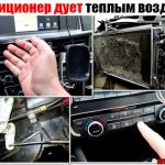 Кондиционер дует теплым воздухом в машине: основные причины